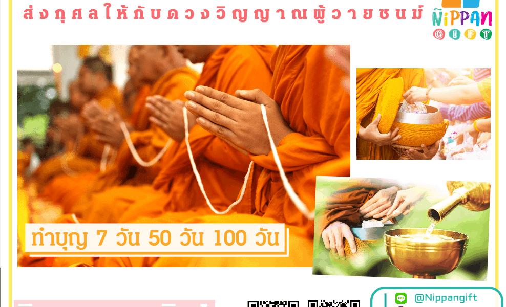 ทำบุญ 100 วัน
