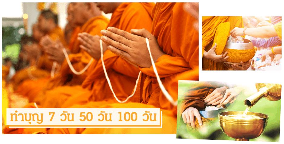 ทําบุญ 7 วัน 50 วัน 100 วัน