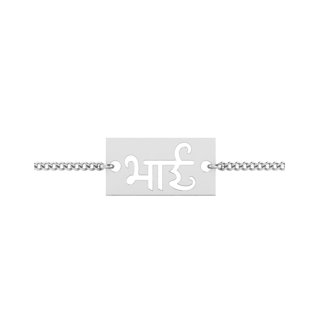 Bhai Ji Silver Rakhi Bracelet