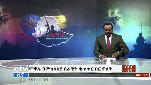 Ethiopia says military operation in Tigray region is over, hunt for Tigray leaders begins
