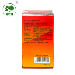 Free shipping Yitingjian Brand Natto Red Yeast Capsules 180 Capsules for Middle-aged and Old People