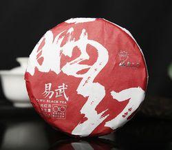 Shudaizi 2020 Yiwu Shai Hong Yunnan Black Chinese Tea Loose Leaf Kungfu Tea Red Cake 200g