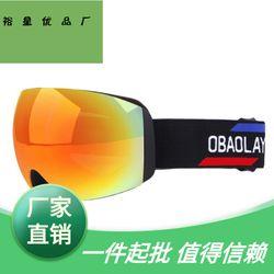 Wholesale Customizable ob lai Spherical Ski Goggles Anti-fog Double Layer Lens Windproof Men and Women Paragraph Anti-xue jing 0