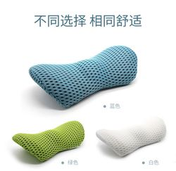 Memory Foam Pillow Lumbar Support Cushion Breathable Mesh Pillow Back Waist Pain Relief Body Relaxation Seat For Pregnancy