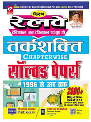 KIRAN S RAILWAY TECHNICAL NON TECHNICAL AND GROUP D REASONING CHAPTERWISE SOLVED PAPERS 1996 TO TILL DATE HINDI