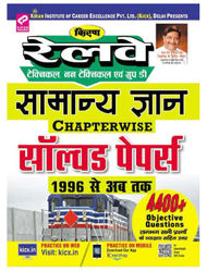 KIRAN S RAILWAY TECHNICAL NON TECHNICAL AND GROUP D GENERAL KNOWLEDGE CHAPTERWISE SOLVED PAPERS 1996 TO TILL DATE - HINDI