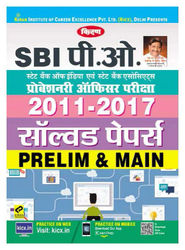 KIRAN S SBI PO PROBATIONARY OFFICER EXAM 2011 TO 2017 SOLVED PAPERS PRELIM MAIN HINDI