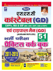 SSC CONSTABLE (GD) RIFLEMAN (GD) ONLINE EXAM PRACTICE WORK BOOK HINDI