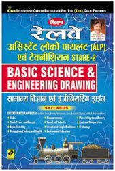 Kiran s Railway Assistant Loco Pilot (ALP) and Technician Stage 2 Basic Science Engineering Drawing Hindi