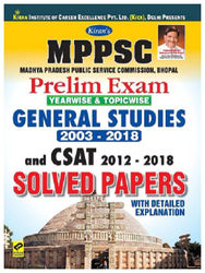 KIRANS MPPSC PRELIM EXAM YEARWISE TOPICWISEGENERAL STUDIES CSAT SOLVED PAPERS HINDI
