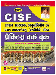 Kirans CISF Head Constable Min HC MIN LDCEExam Practice Work Book Hindi