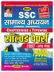 Kiran SSC General Awareness Chapterwise and Typewise Solved Papers 1997 - Till Date 12000 Objective Questions Hindi