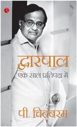 DWARPAL (Hindi)