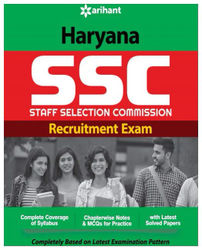 Haryana SSC Recruitment Exam