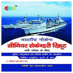 Indian Navy Senior Secondary (SSR) Recuritment Exam (Hindi)