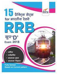 15 Practice Sets (Hindi) for Bhartiya Railways (RRB) Group D Exam 2018