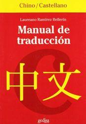 Manual De Traduccion Chino-Castellano (Teoria Practica Traduccion)
