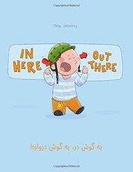 """In Here, Out There! !یه گوش در، یه گوش دروازه: Children's Picture Book English-Persian/Farsi (Bilingual Edition) (Bilingual Picture Book Series: """"In ... Dual Language with English as Main Language)"""