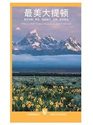 The Best of Grand Teton National Park: Wildlife, Wildflowers, Hikes, History & Scenic Drives