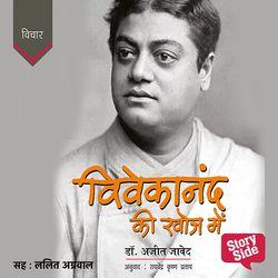 Vivekanand ki Khoj Mein