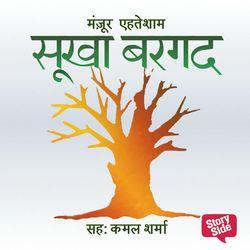 Sookha Bargad | सूखा बरगद