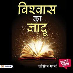 Vishwas Ka Jadoo