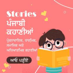 Punjabi Stories