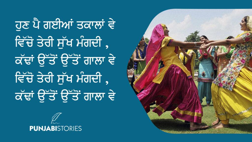 Punjabi boliyan tappe