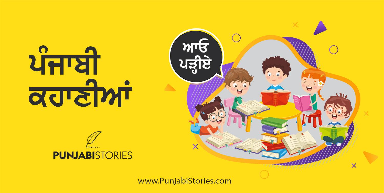 Punjabi kahanian online pado