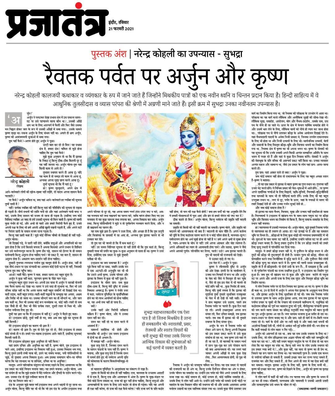 Subhadra - Dr. Narendra Kohli