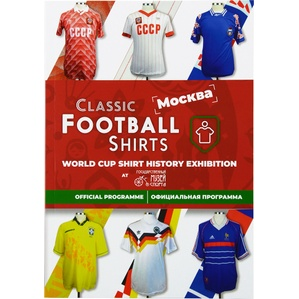2018 Classic Football Shirts Moscow Museum World Cup Exhibition Official Programme *As New*