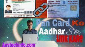 Link To Pan Card Aadhar Card Image