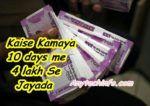indian rupees gaddi1174291538