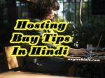 hosting buying tips in hindi
