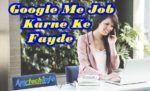 google employee Benefit In Hindi