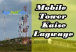 mobile tower installation in hindi