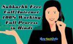 all sim free callinternet hindi