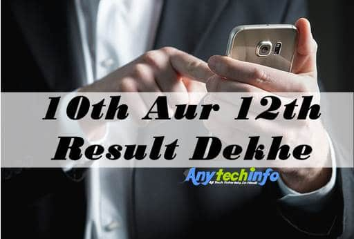 10th And 12th Result 2019 All India