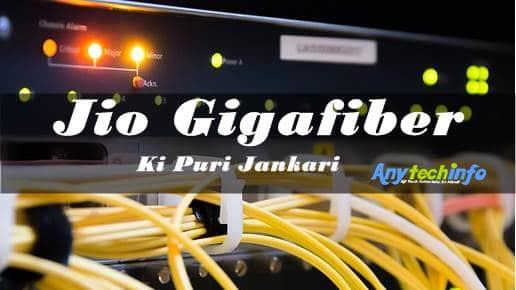 What is Jio Gigafiber Full info in Hindi