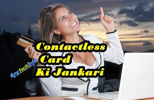 रहित कार्ड क्या होता हैं What is Contactless Card in Hindi