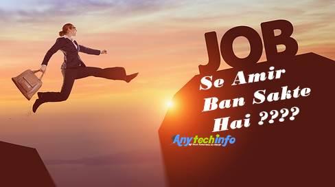 Job or Naukri