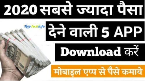 paise kamane wala apps e1578565705187