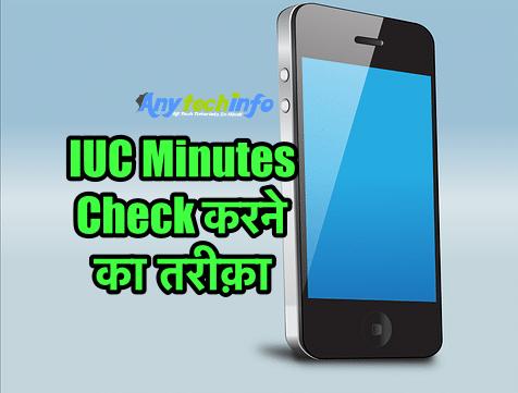 IUC Minutes