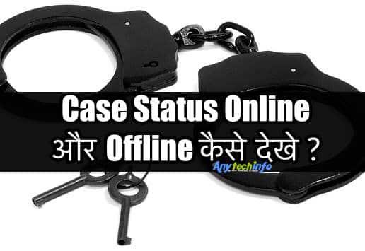 Case Status