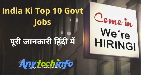 India Ki Top 10 Govt Jobs