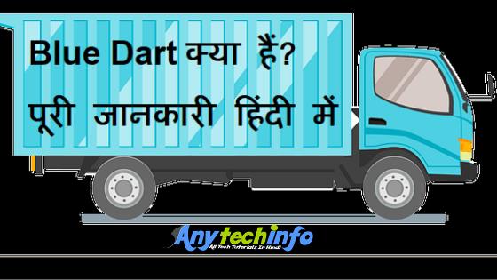 Blue Dart क्या हैं? पूरी जानकारी हिंदी में