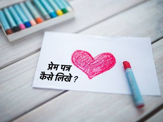 Love Latter in Hindi