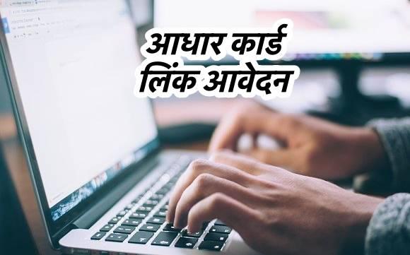 Aadhar Card Link