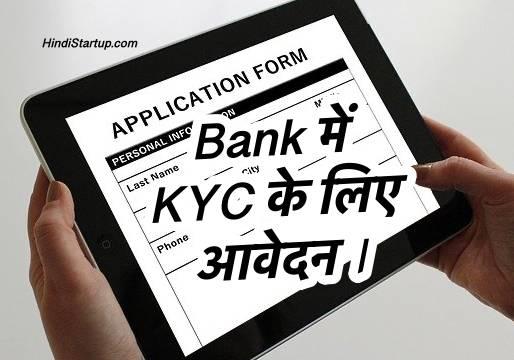 Bank KYC Application