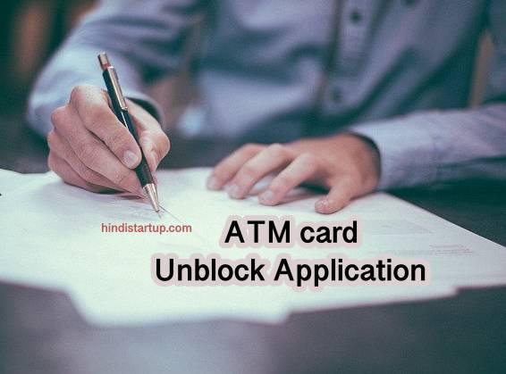 ATM Card Unblock